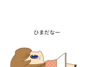 4コマ漫画「暇つぶし」の1コマ目