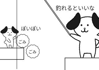 4コマ漫画「うまい!」の2コマ目
