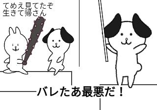 4コマ漫画「うまい!」の4コマ目