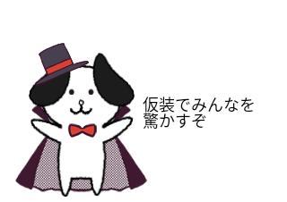 4コマ漫画「仮装」の1コマ目
