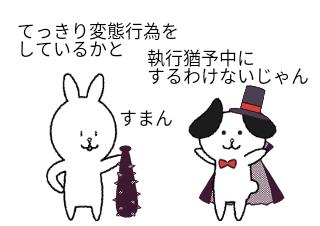 4コマ漫画「仮装」の4コマ目