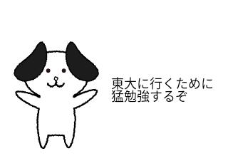 4コマ漫画「東大に行くぞ!」の1コマ目