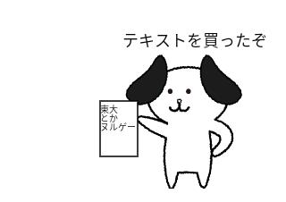 4コマ漫画「東大に行くぞ!」の2コマ目