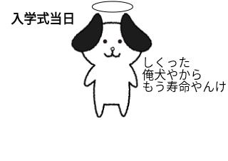 4コマ漫画「東大に行くぞ!」の4コマ目